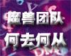 4月16日,美国暴雪娱乐公司和网易公司宣布,在中国大陆地区《魔兽世界》现有运营权协议到期后,将其独家运