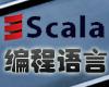 Scala编程语言