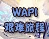 中国正式在无线局域网领域提出WAPI安全标准之前,这个领域基本被外国公司把持,一共有55个公司拥有这个领域