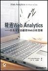 精通Web Analytics―― 来自专家的最佳Web分析策略