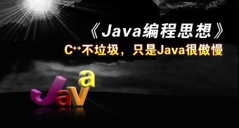 《Java编程思想》作者:C++不垃圾,只是Java很傲慢