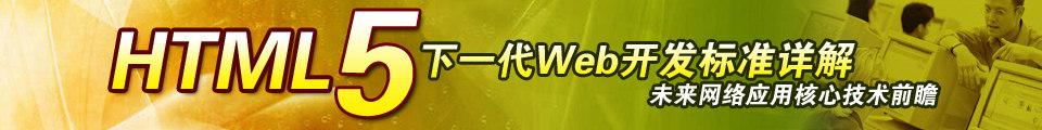 专题:HTML 5 下一代Web开发标准详解