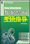 数据结构考研指导