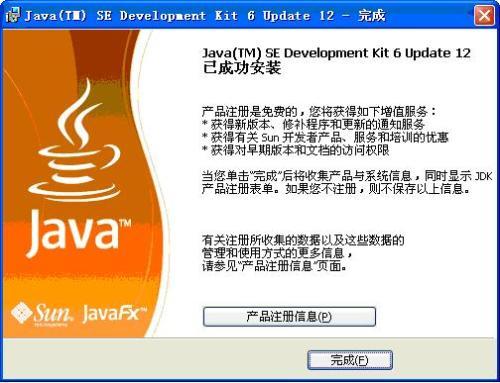 JDK1.6安装详解、环境变量设置、测试安装及注意事项
