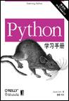 Python 学习手册(第三版)