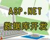 ASP.net是基于通用语言的编译运行的程序,所以它的强大性和适应性,可以使它运行在Web应用软件开发者的几乎