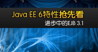 Java EE 6新特性尝鲜:EJB 3.1重要变化总览