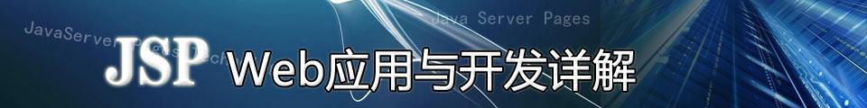 专题:JSP开发技术应用详解