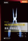 Microsoft SQL Server2005技术内幕:查询、调整和优化