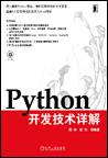 Python开发技术详解