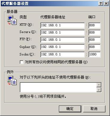 图解:代理服务器设置方法