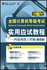 全国计算机等级考试实用应试教程:最新版. 四级网络工