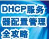 DHCP服务器配置管理全攻略