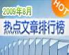 2009年8月51CTO热门文章排行榜