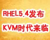 RHEL 5.4发布