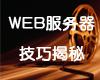 WEB服务器也称为WWW(WORLD WIDE WEB)服务器,主要功能是提供网上信息浏览服务。 WWW代表万维网的意思,WWW