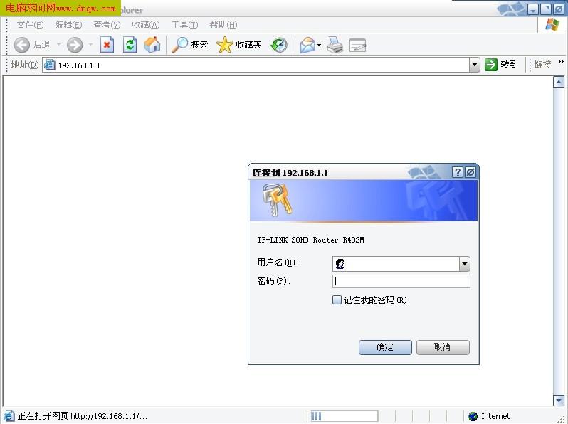 打开桌面的Internet Explorer
