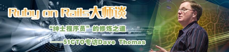 专题:Dave Thomas谈编程与Ruby修炼之道