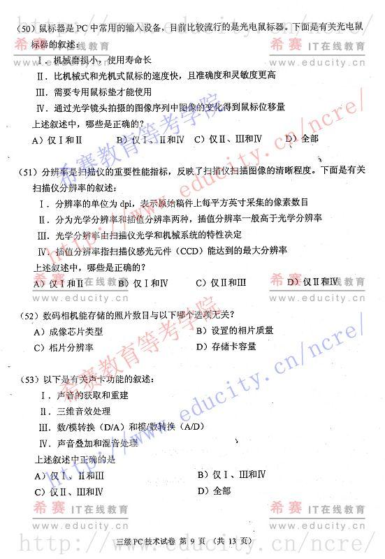 2009年9月等级考试