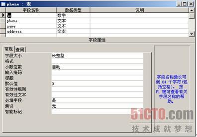 (点击查看大图)图22.7 Access数据库设计器窗体-22.2.3 数据库结构
