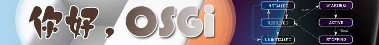 专题:OSGi入门与实践全攻略