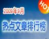 2009年9月51CTO热门文章排行榜
