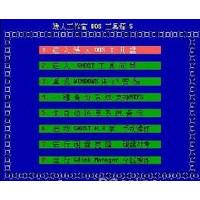 矮人 工具箱 dos/矮人DOS工具箱/工具