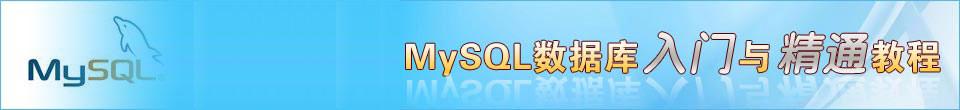 专题:MySQL数据库入门与精通教程
