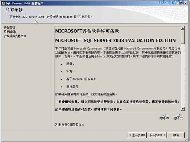 图解sql server 2008安装和配置过程(2)