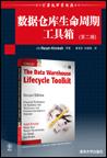 数据仓库生命周期工具箱(第二版)