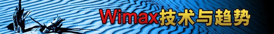 专题:wimax技术与趋势