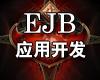 EJB专题