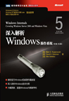 深入解析Windows操作系统 (第5版英文版)