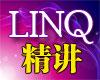 LINQ,语言级集成查询(Language INtegrated Query),意图提供一种统一且对称的方式,让程序员在广义的数据上