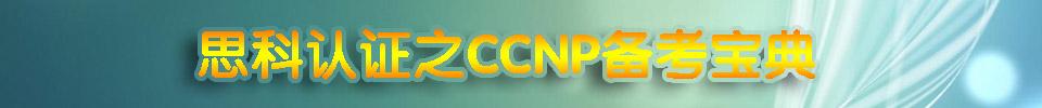 专题:思科认证之CCNP考试最新资料宝典