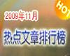 2009年11月51CTO热门文章排行榜