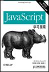 Javascript学习指南(第2版)
