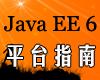 Java EE 6已经正式发布,此次更新相比Java EE 5取得了不少进展,添加了大量的新技术,也进一步简化了平台,