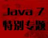 Java 7,是JDK 7的另一个常用称呼,也叫做Java SE 7。JDK包括Java语言API类库,Java虚拟机JVM以及Java运行