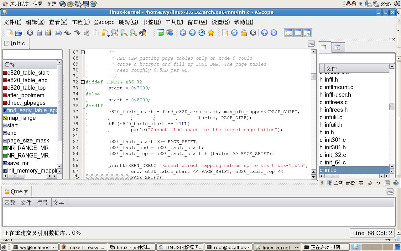 剖析linux内核代码入门方法
