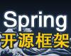 Spring开源框架技术