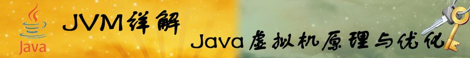 专题:JVM详解 Java虚拟机原理与优化