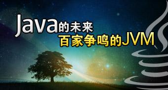 Java的未来:百家争鸣的JVM