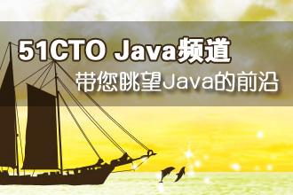 51CTO Java频道,关注Java前沿