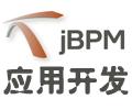 jBPM,全称为Java Business Process Management。它既是一个Java工作流引擎,也是由一系列工具组成的Java工