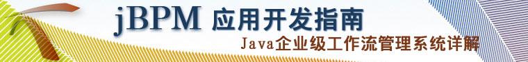 专题:jBPM应用开发指南