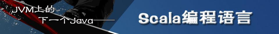 专题:Scala编程语言