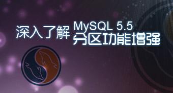 深入了解MySQL 5.5分区功能增强