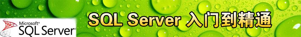 专题:SQL Server入门到精通