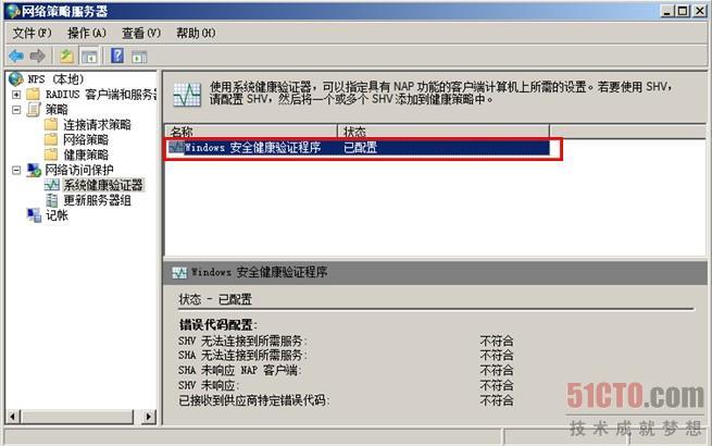 windows安全中心服务有什么用